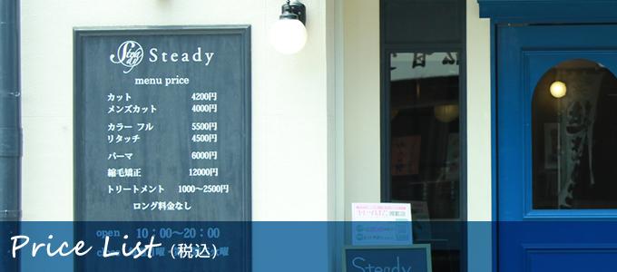 藤井寺の美容室「Steady」のこだわり